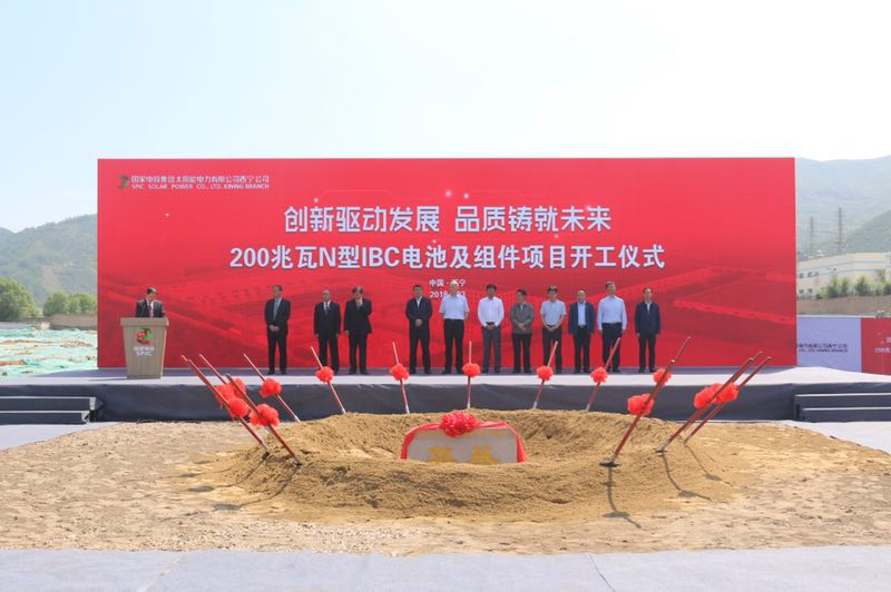 黄河水电200兆瓦N型IBC电池及组件项目开工仪式