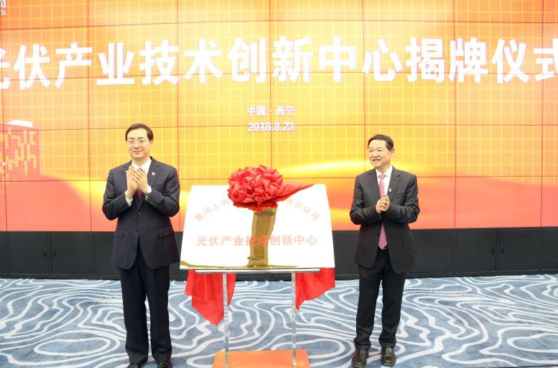 黄河水电光伏产业技术创新中心揭牌仪式